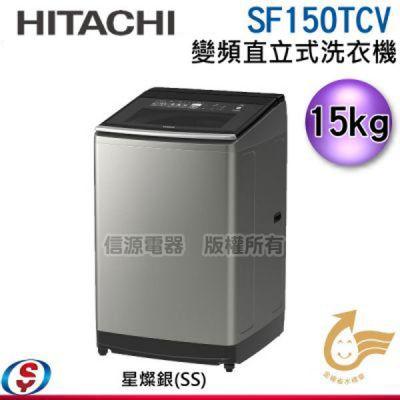 (可議價)15公斤【HITA...