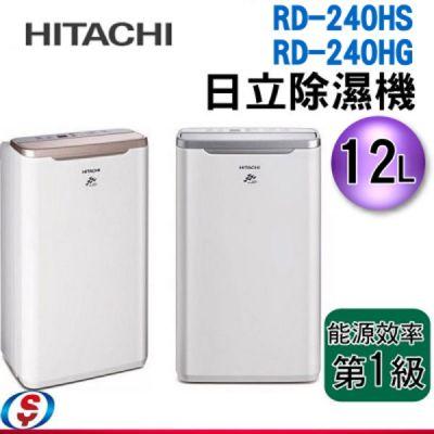可議價 12公升【HITAC...
