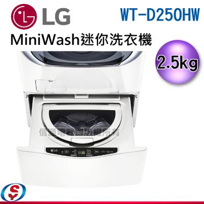 2.5公斤【LG 樂金】Mi...