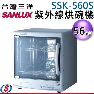 56公升【SANLUX 台灣...