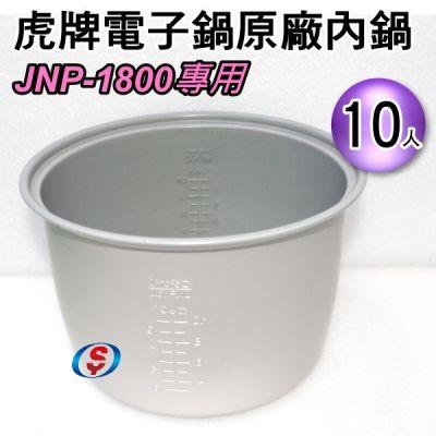 10人份TIGER虎牌電子鍋...