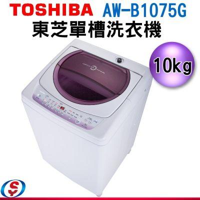 10公斤TOSHIBA 東芝 星鑽不鏽鋼洗衣機 AW-B1075G(WL) /AW-B1075G