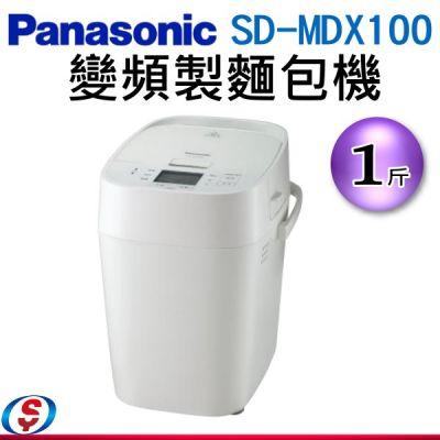 1斤【Panasonic國際...