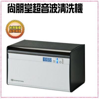 尚朋堂超音波清洗機UC-60...