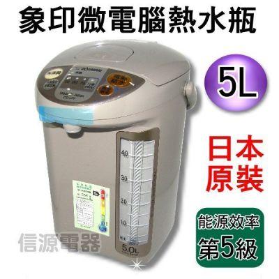 5公升 【ZOJIRUSHI...