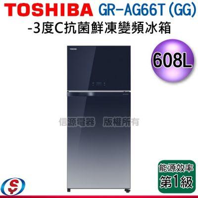 (可議價)608L【TOSH...