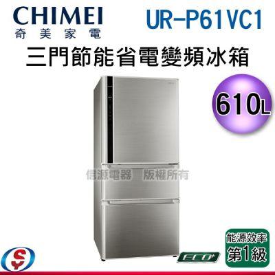 可議價 610L【CHIME...