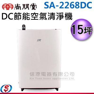 15坪 尚朋堂 DC節能空氣清淨機 SA-2268DC / SA2268DC