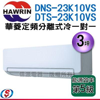 (含標準安裝) 3坪 HAW...