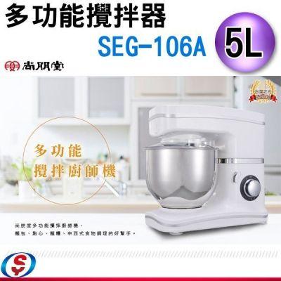 5公升【尚朋堂多功能攪拌器廚...