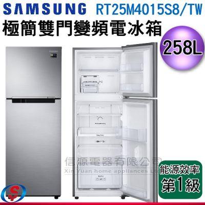可議價 258公升【SAMS...