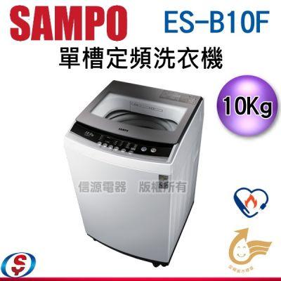10公斤【聲寶SAMPO 單...