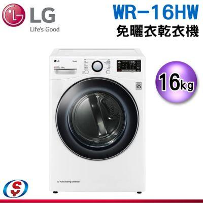 (可議價) 16KG【LG ...