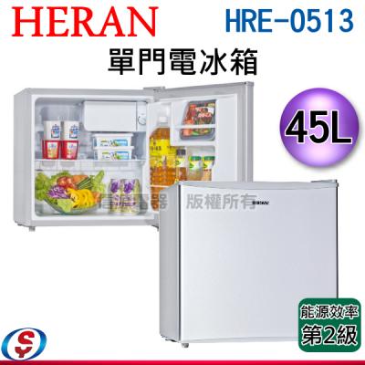 45L【HERAN禾聯 單門...