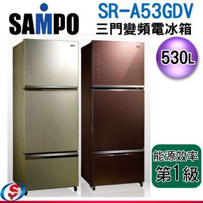 (可議價)530公升【SAM...
