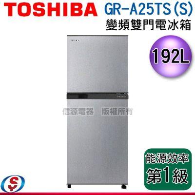 (可議價)192公升【TOS...