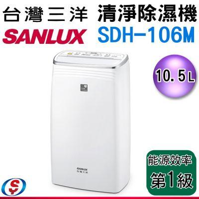 10.5公升 【SANLUX...