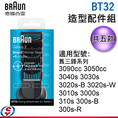 BT32【BRAUN德國百靈...