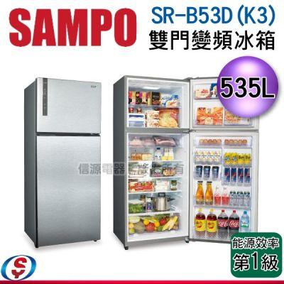 (可議價)535L【聲寶SA...