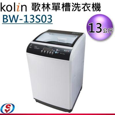13公斤【Kolin 歌林 ...