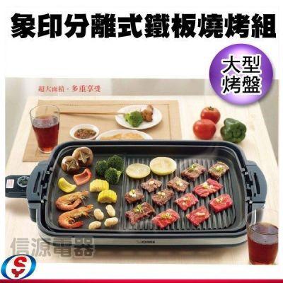 1350W【ZOJIRUSHI象印 分離式鐵板燒烤組】EA-DNF10/EADNF10