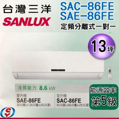 (含安裝) 13坪【SANL...