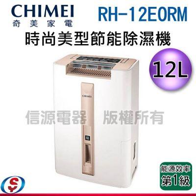 (可議價)12公升【CHIM...