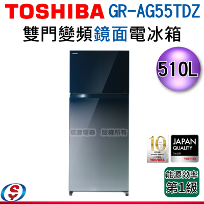 可議價 510公升【TOSH...