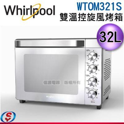 32公升【Whirlpool...