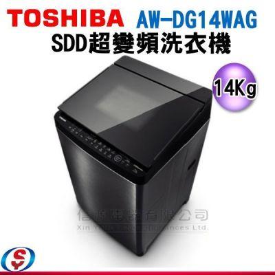 (可議價)14公斤【TOSH...