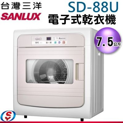 (預購)7.5公斤【SANL...