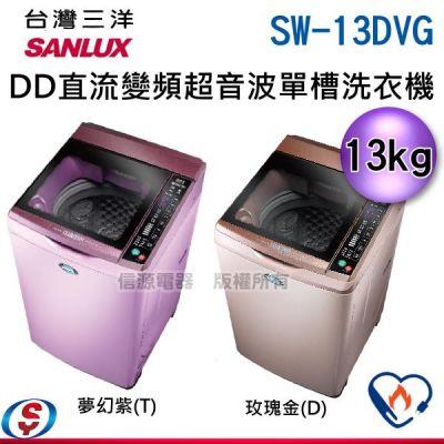 (可議價)13公斤【SANLUX 台灣三洋】DD直流變頻超音波單槽洗衣機 SW-13DVG/ SW13DVG