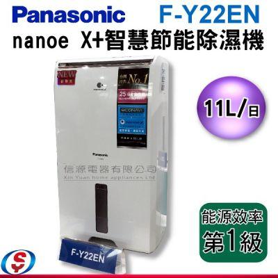 11公升【Panasonic...
