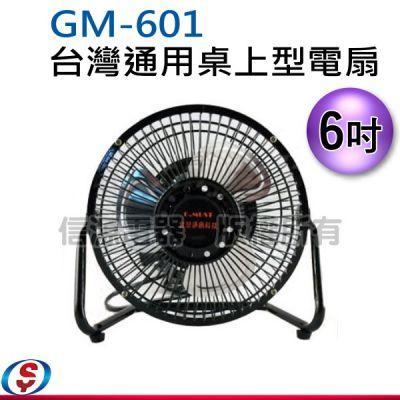 6吋【台灣通用桌上型電扇】G...