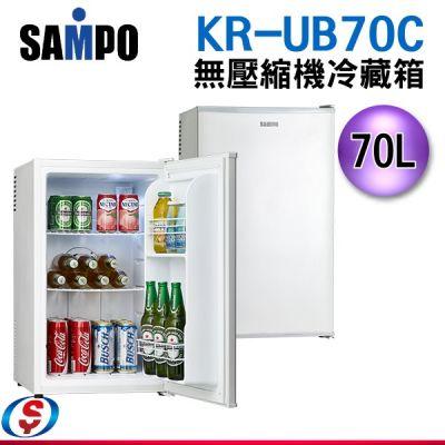 70公升【Sampo聲寶無壓...